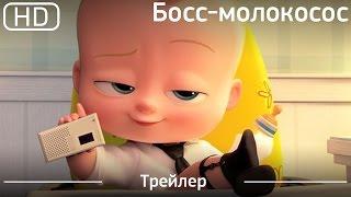 Босс молокосос (The Boss Baby) 2017. Трейлер [1080p]