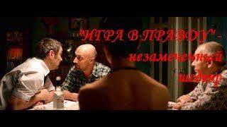 """Фильм """"Игра в правду"""" - российский незамеченный шедевр"""