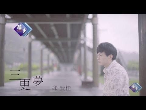 三更夢 邱賢桂