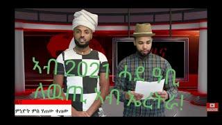 ዜና ምንዮት & ሃጠው-ቀጠው 2020 YRF Entertainment