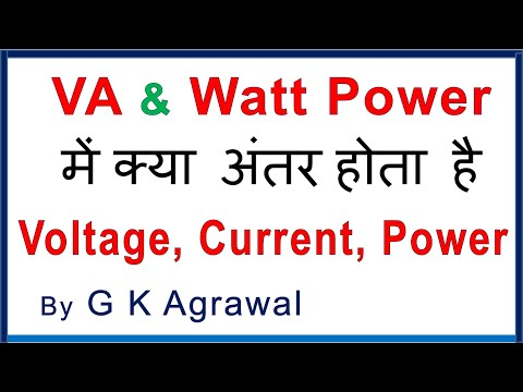 VA & Watt Power difference in Hindi & Reactive power