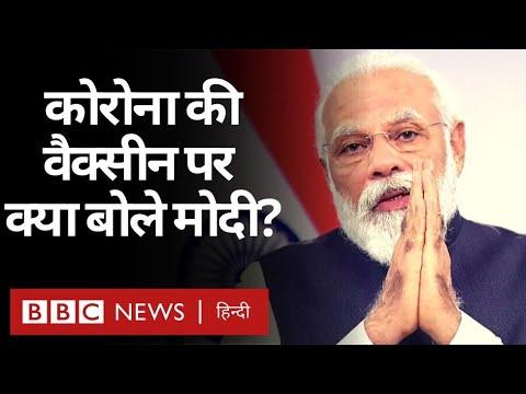 Corona Virus Vaccine पर Narendra Modi ने India के बारे में क्या कहा? (BBC Hindi)