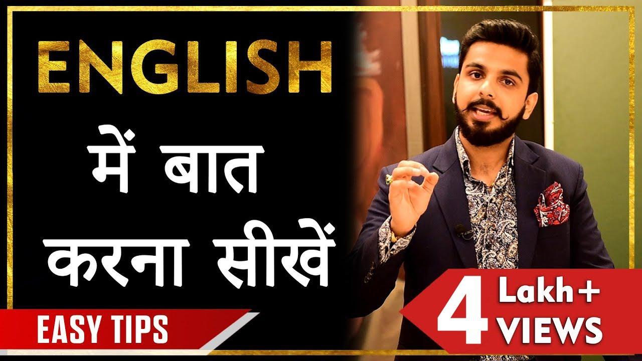 English Speaking | How to Speak English | Easy Tips | Spoken English