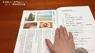 【試し読み動画】発達障がい専門誌きらり。vol.2 精神障害特集(Kindleのみ)