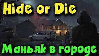 Hide or Die - Выживание и первый взгляд. Ужас идет за нами!
