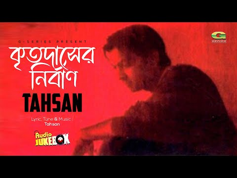 Tahsan | Album Krittodasher Nirban | Full Album | Audio Jukebox | ☢ EXCLUSIVE ☢