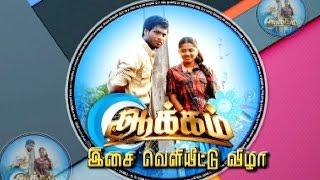 Aakkam | Latest Tamil Movie | Audio Launch - Special Program | Kalaignar TV