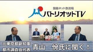 青山やすし氏が明かす「東京都市計画」【PTV:016】