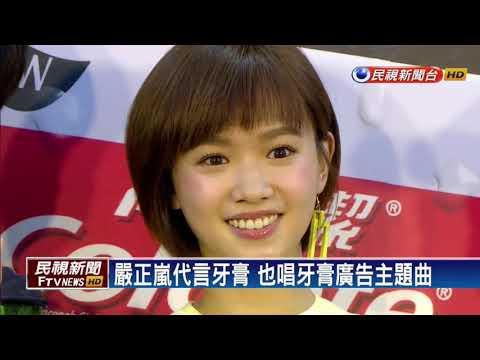 嚴正嵐代言牙膏 也唱牙膏廣告主題曲-民視新聞
