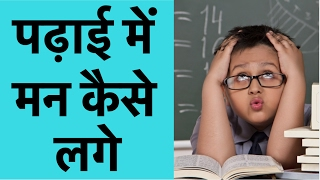 अब करेगा आपका बच्चा Exam में टाप || Exam Topper / Boards Competition & General Exams * Viral Now