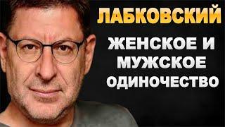 МИХАИЛ ЛАБКОВСКИЙ — ПРО ЖЕНСКОЕ И МУЖСКОЕ ОДИНОЧЕСТВО