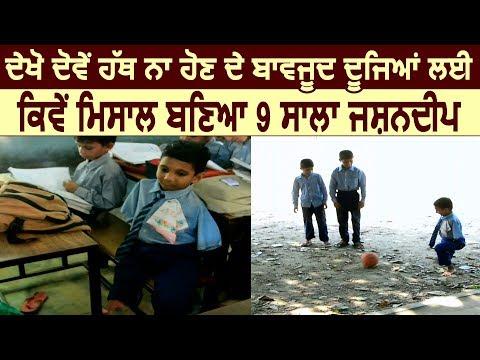 दोनों हाथ ना होने बावजूद दूसरों के लिए मिसाल बना 9 साल का Jashandeep