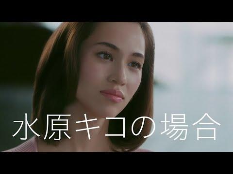 Kiko Mizuhara (水原希子) _ Panasonic Beauty 2018-2019 CM