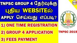 TNPSC GROUP 4 APPLY ONLINE 2019 IN TAMIL  | ONE TIME REGISTRATION | 6491 VACANCIES | TAMIL BRAINS