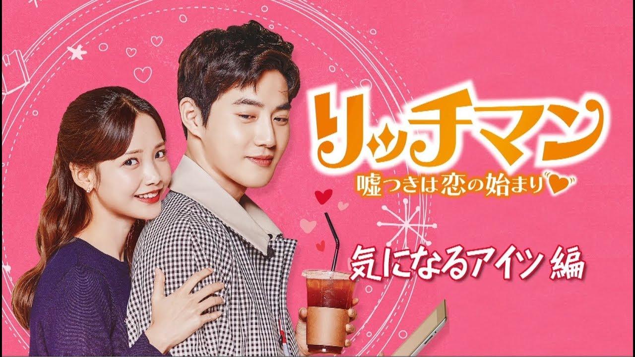 公式】韓国ドラマ「リッチマン~嘘つきは恋の始まり~」スペシャルPV ...
