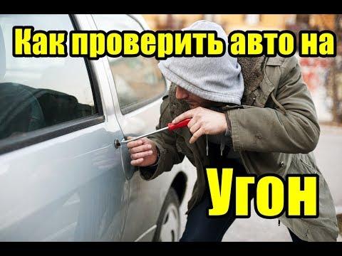 как проверить автомобиль перед покупкой на юридическую чистоту по гос номеру
