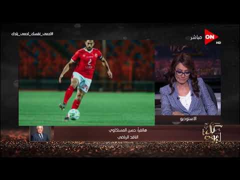 كل يوم - الناقد الرياضي حسن المستكاوي يعلق على رحيل أحمد فتحي عن النادي الأهلي  - 03:57-2020 / 4 / 2