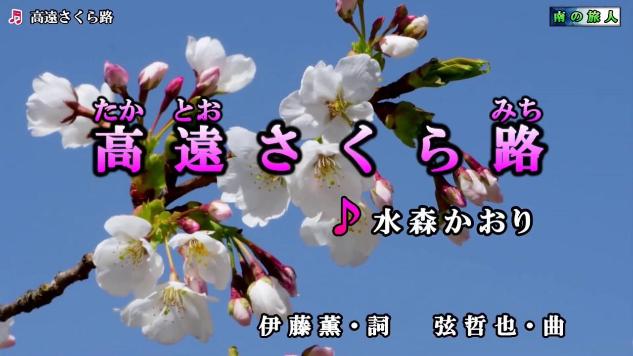 水森かおり【高遠 さくら路】カラオケ - YouTube