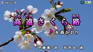 水森かおり【高遠 さくら路】カラオケ