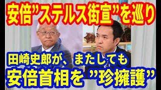 安倍首相のステルス街宣を田崎史郎がまたしても珍擁護 玉川は敢然と反論