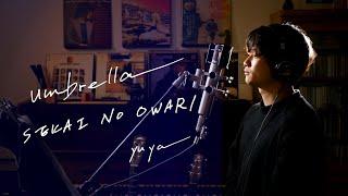 Gambar cover umbrella / SEKAINOOWARI Unplugged cover by Yuya フル歌詞
