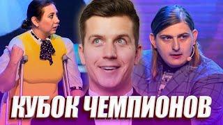 КОСЯКОВобзор Кубок Чемпионов КВН 2021