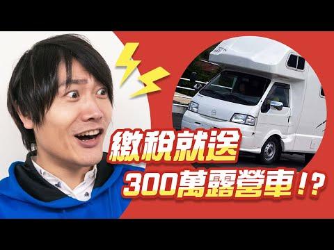 日本繳稅能換一台300萬円露營車?日本超神奇的「故鄉納稅」制度|吉田社長交朋友