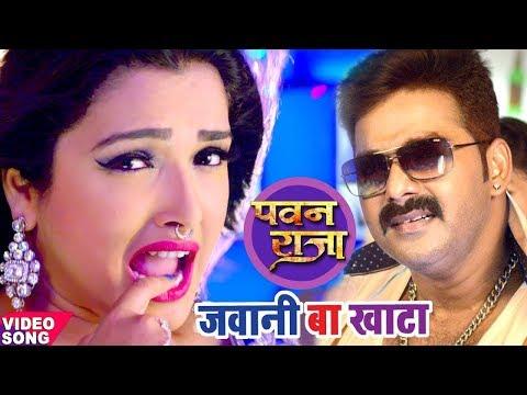 HD Video - जवानी बा खाटा - Jawani Bhail Ba Khata - Pawan Singh - Aamrapali - Bhojpuri DJ Masala