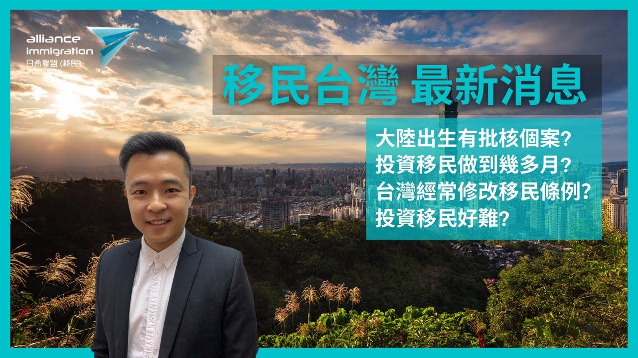 台灣移民 2021年7月最新消息