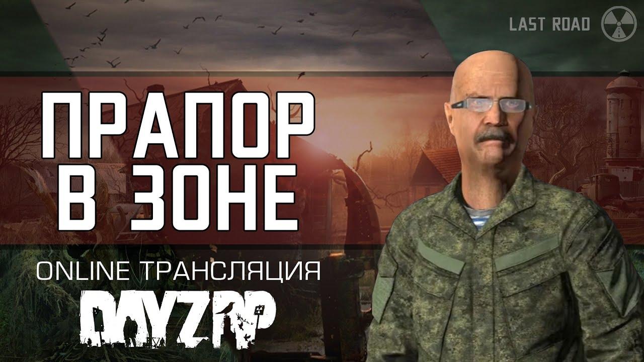 ПРАПОРЩИК КОРТ на DayZ Stalker Last Road