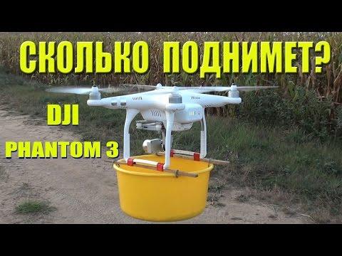 Какой вес поднимет квадрокоптер DJI Phantom 3 ??? what weight will lift ?