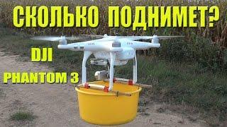 Какой вес поднимет квадрокоптер DJI Phantom 3 ??? what weight will lift ?(, 2015-10-09T18:02:49.000Z)