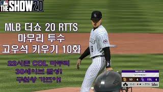 MLB 더쇼 20 RTTS 마무리 투수 고우석 10화