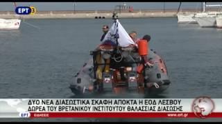 Δύο νέα διασωστικά σκάφη αποκτά η ΕΟΔ Λέσβου