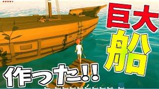 【大問題!?】大きな船作ったけど動かないッ!!【YLANDS】4