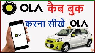 OLA Cab Kaise Book Karte hai | How To Book OLA Cab in Hindi | OLA CAB Kaise Book Kare | OLA CAB 2021 screenshot 5