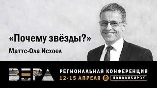 """Маттс-Ола Исхоел """"Почему звезды?"""" 15.04.2018"""