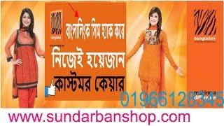 বাংলালিংক সিম হ্যাক করুন, Net Help bd