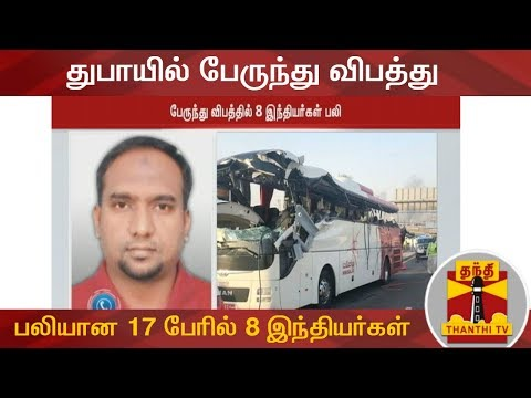 துபாயில் பேருந்து விபத்து : பலியான 17 பேரில் 8 இந்தியர்கள் | Dubai Bus Accident