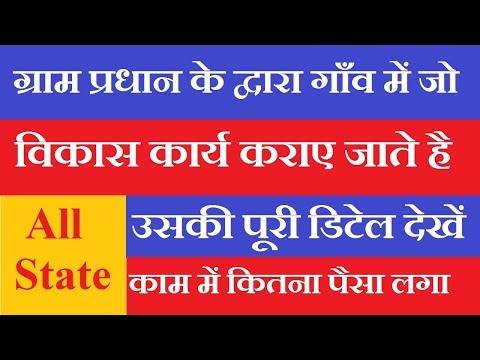 How to Know your Village development details || अपने गांव के
