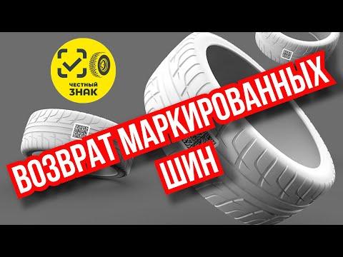 Возврат маркированных шин поставщику / Шинный Эксперт
