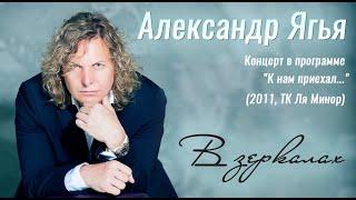 Александр Ягья - В зеркалах