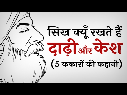 Why Sikhs Grow Beard || Meaning of 5 K