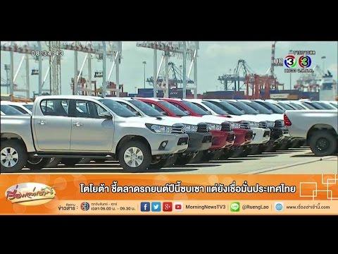 เรื่องเล่าเช้านี้ โตโยต้า ชี้ตลาดรถยนต์ปีนี้ซบเซา แต่ยังเชื่อมั่นประเทศไทย (29 ก.ค.58)