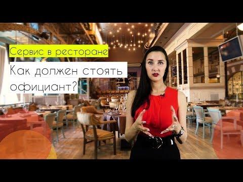 Стандарты обслуживания в ресторане: ПОЗЫ и положение тела. Самые частые ошибки официантов!