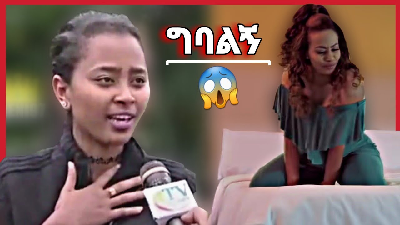 Download 🛑ሰበር ወሬዎች:የሳሮን አየልኝ አሳፋሪ INTERVIEW እና ግባልኝ የተሰኘው አስነዋሪ ሙዚቃ | New Ethiopian Music 2020 |