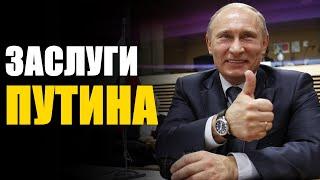 Чего добился Путин за 20 лет у власти?