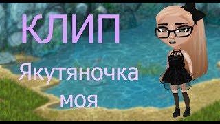 АВАТАРИЯ | КЛИП - ЯКУТЯНОЧКА МОЯ