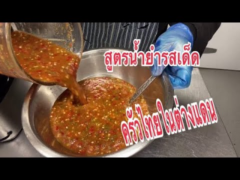 สูตรน้ำยำรสเด็ด ครัวไทยในต่างแดน/chawalit mangkla