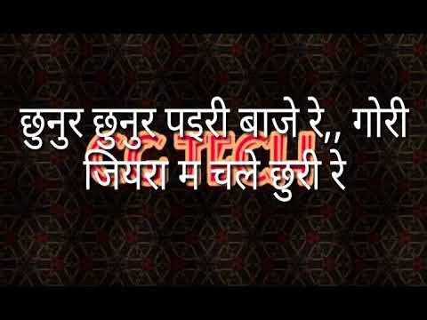Chunur chunur pairi baaje re full cg karaoke song